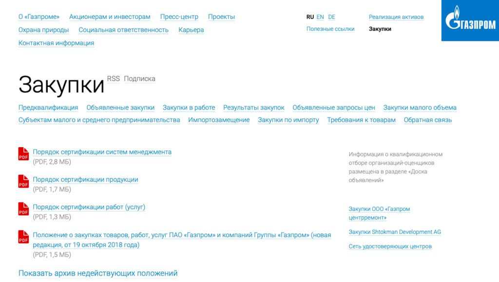 Публичное акционерное общество «Газпром» и проводимые им закупки в соответствии с положениями действующего федерального законодательства