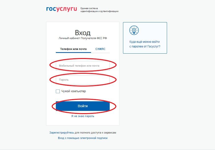 Электронный листок нетрудоспособности: особенности использования и оформления, порядок оплаты и отличия от бумажного документа