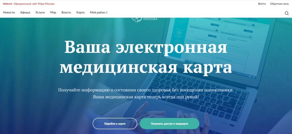 Электронная медицинская карта с 1 февраля 2021 года. Кому будет доступна, как оформить на Госуслугах и на сайте мэра Москвы