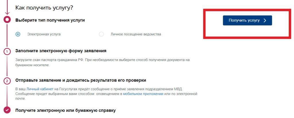 Справка о несудимости. Инструкции для заказа документа через Госуслуги и в МФЦ
