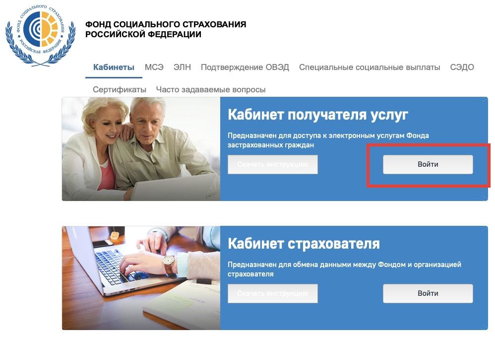 Проверка больничного на сайте ФСС. Пошаговая инструкция