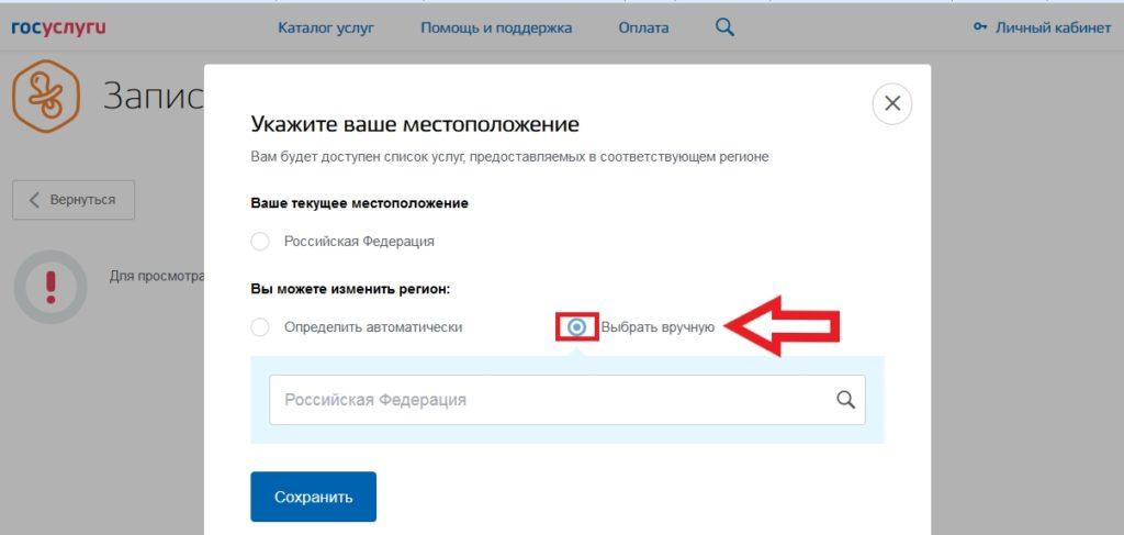 4 способа проверить очередь в детский сад в Москве. Пошаговые инструкции